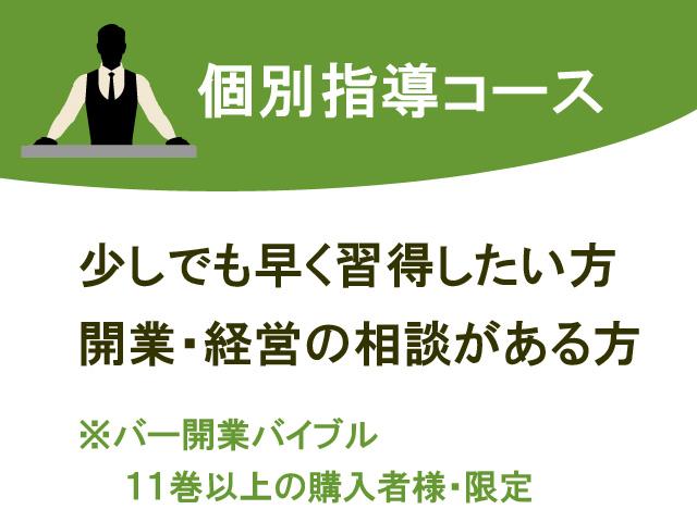 バー開業・個別指導コース(バー開業バイブル11巻以上購入者様限定)
