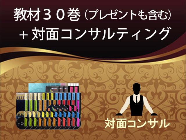教材30巻(プレゼント含む)+バー開業の対面コンサルティング