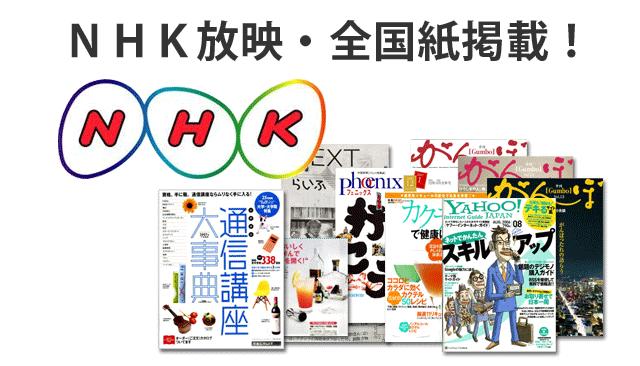 バー開業教材制作者の活動は、NHK放映・全国紙掲載