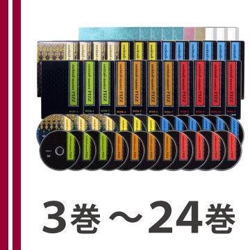 バーテンダーとバー開業教材3巻から24巻