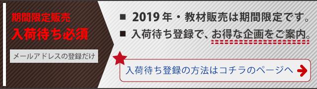 2019年、バーテンダー教材の販売は、期間限定。入荷連絡待ち登録で、お得な企画をご案内。登録方法は、コチラをご覧下さい。