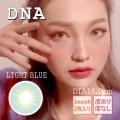 【1ヶ月】MTPRxBTS DNADistiny LightBlue(ディスティニーライトブルー)1箱2枚入り