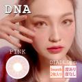 【1ヶ月】MTPRxBTS DNADistiny Pink(ディスティニーピンク)1箱2枚入り