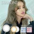 #[度あり度なし]DIAMONDグレー1年2枚入DIA:14.2mm[工場直送便]