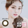 【乱視用】バービーアイNOBLE2Tブラウン>1年1枚3980円DIA14.2mm