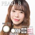 【乱視用】バービーアイPEARLBブラウン1年1枚3470円DIA14.2mm