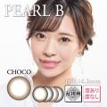 【乱視用】バービーアイPEARLBチョコ1年1枚3980円DIA14.2mm