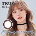 【シリコンハイドロゲル】TRUEナッツ(グレー)@度あり度なし1年2枚入DIA14.2mm