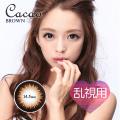 【乱視用】バービーアイ カカオブラウン(Cacao)1年・1枚入DIA:14.5mm送料無料