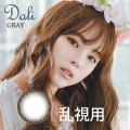 【乱視用】バービーアイ ダリエキストラ(Dali Extra)グレー1年・1枚入DIA:14.0mm送料無料