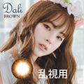 【乱視用】バービーアイ ダリエキストラ(Dali Extra)ブラウン1年・1枚入DIA:14.0mm送料無料