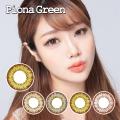 【度あり度なし】バービーアイ ピオナ(Piona)グリーン1年・2枚入DIA:14.5mm激安カラコン