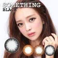 【度あり度なし】バービーアイ サムシング(Something)ブラック1年・2枚入DIA:14.0mm激安カラコン