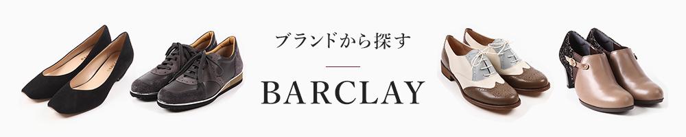 ブランドから探す BARCLAY
