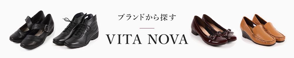 ブランドから探す VITA NOVA