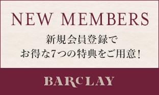 NEW MEMBERS 新規会員登録で お得な7つの特典をご用意!