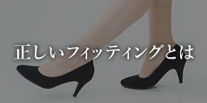 足に合った靴の選び方