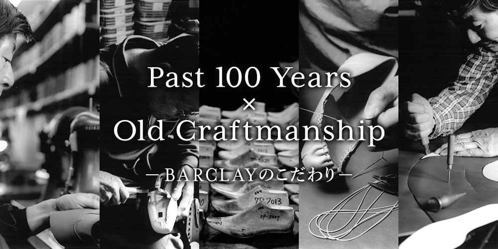 Past 100 Years×Old Craftmanship BARCLAYのこだわり