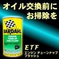 ETF エンジンチューンナップフラッシュ