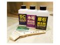 SC 尿石・水垢クリーナーセット