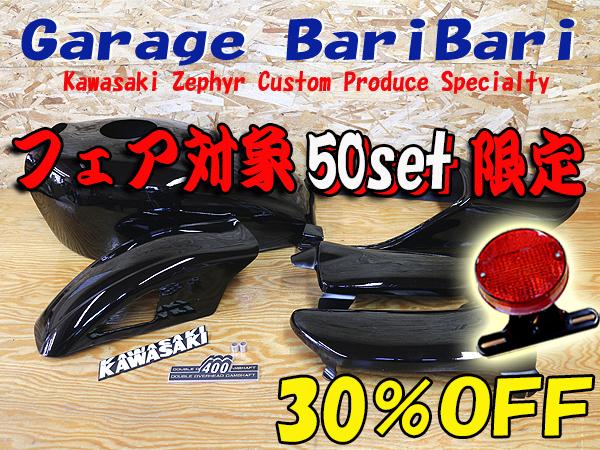 ゼファー400 Z2仕様外装キット ブラック