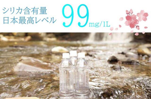 サクラシリカ水 500ml×20本(1箱)