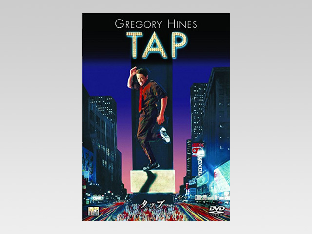 GREGORY HINES「TAP」