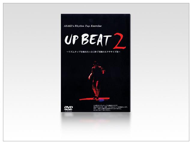 教則DVD UPBEAT2