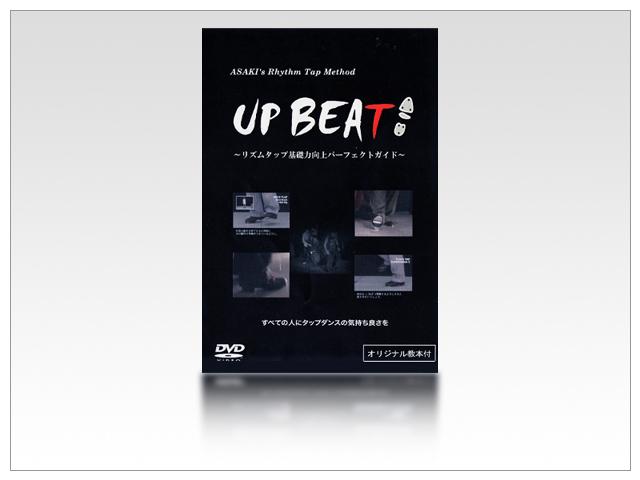 教則DVD UPBEAT