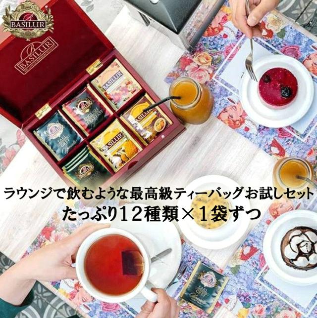 【送料無料】最高級紅茶12種類のティーバッグお試しセット(12種×1袋)