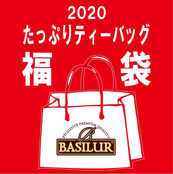 【会員様限定販売】たっぷりティーバッグ福袋●4日20時販売開始