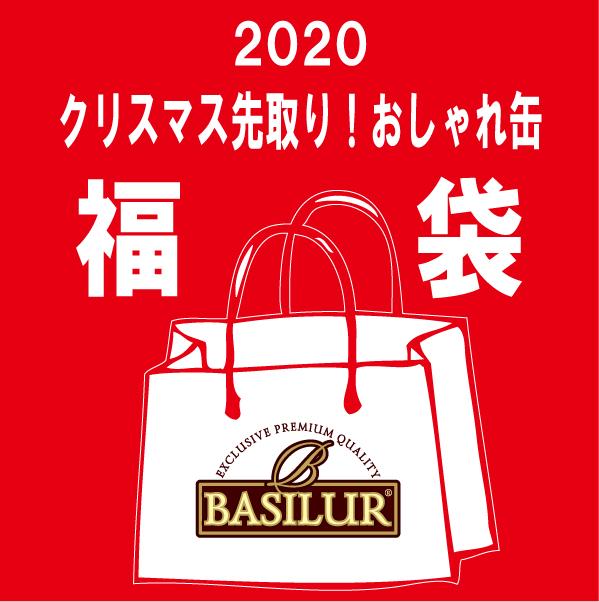 【会員様限定販売】クリスマス先取り!おしゃれ缶福袋●4日20時販売開始