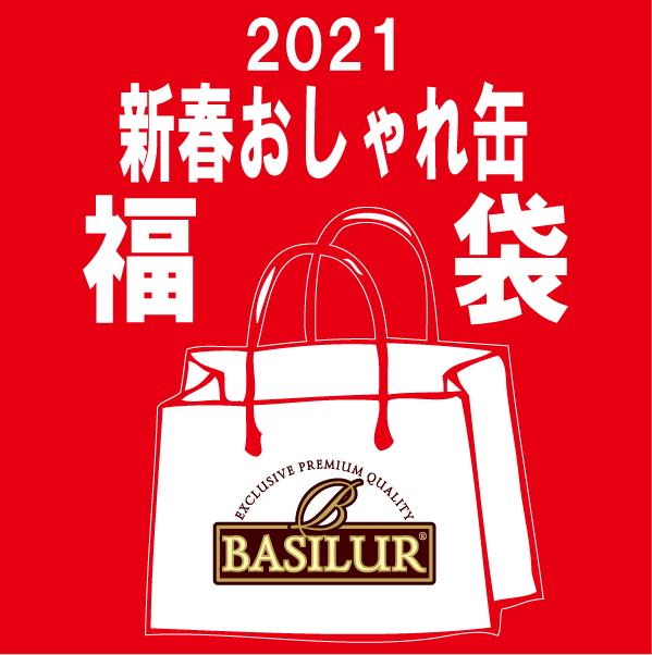 新春おしゃれ缶福袋●1月1日20時販売開始