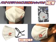 バスデイオリジナルロゴ入り立体型メッシュマスク【メール便可】