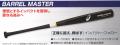 2021年モデル アシックス トレーニング用バット BARREL MASTER バレルマスター 3121A785
