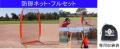 BOWNET ボウネット 防御ネット フルセット 野球 ソフトボール ネット BNPN