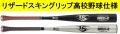 予約商品 送料無料 2021年モデル TPX 21-M タイカップ版 ルイスビルスラッガー 一般硬式用バット WTLJBB21M-BK