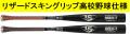 予約商品 送料無料 2021年モデル TPX 21-T タイカップ版 ルイスビルスラッガー 一般硬式用バット WTLJBB21T-BK