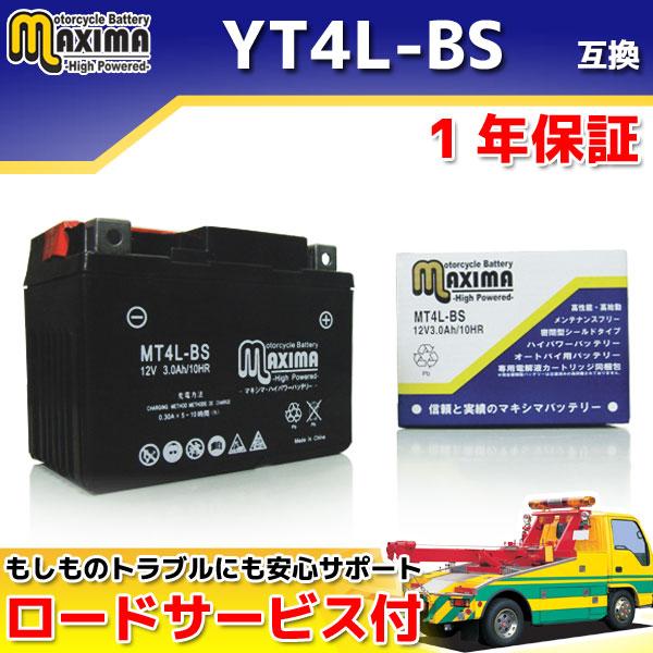 マキシマバッテリー MT4L-BS