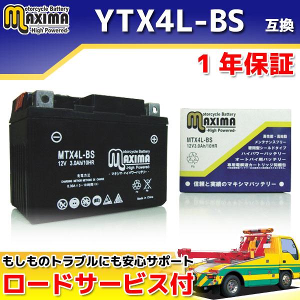 マキシマバッテリー MTX4L-BS