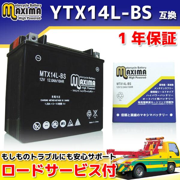 マキシマバッテリー MTX14L-BS
