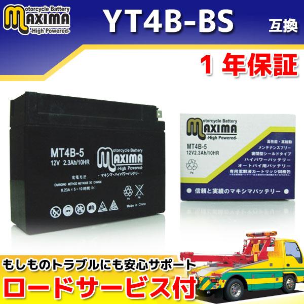 マキシマバッテリー MT4B-5