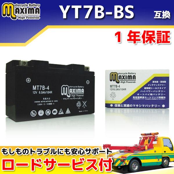 マキシマバッテリー MT7B-4