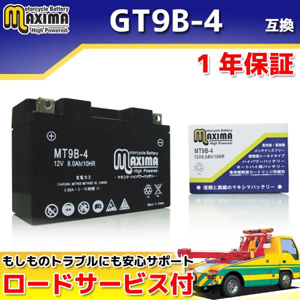 マキシマバッテリー MT9B-4