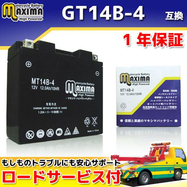 マキシマバッテリー MT14B-4