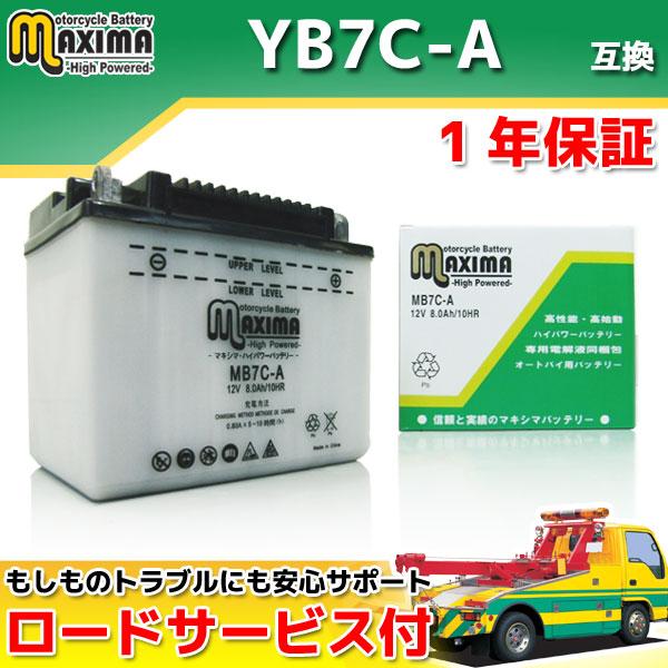マキシマバッテリー MB7C-A