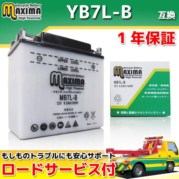 マキシマバッテリー MB7L-B