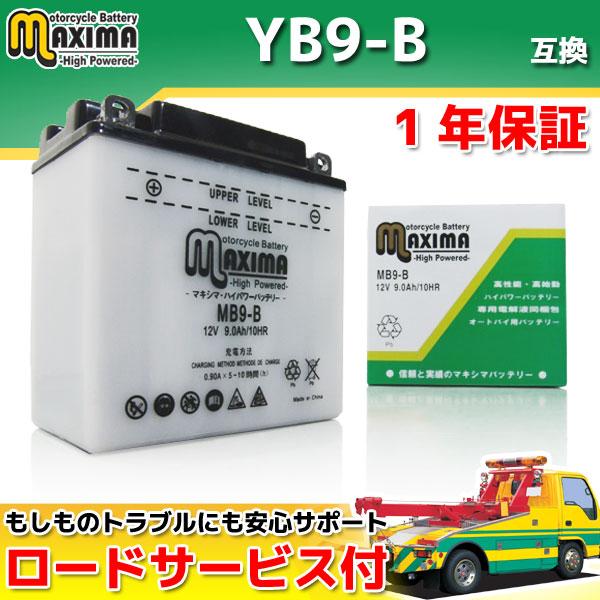 マキシマバッテリー MB9-B