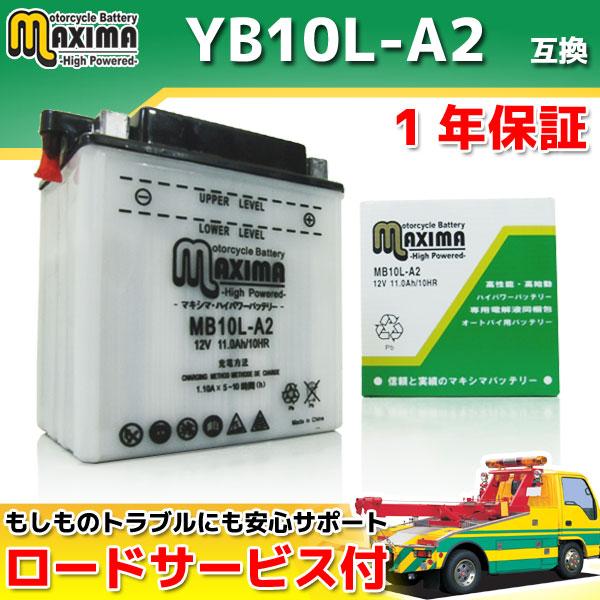 マキシマバッテリー MB10L-A2