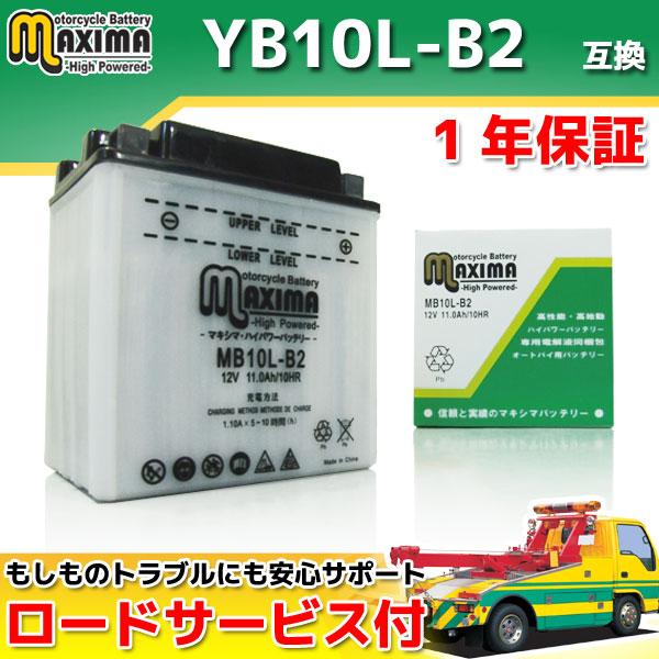 マキシマバッテリー MB10L-B2